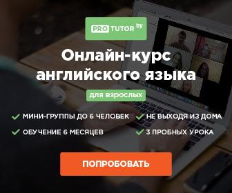 Запишись на онлайн-курс английского